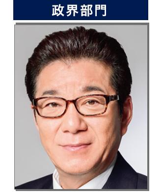 政界部門 松井 一郎 氏