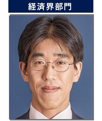 経済界部門 岸 博幸 氏