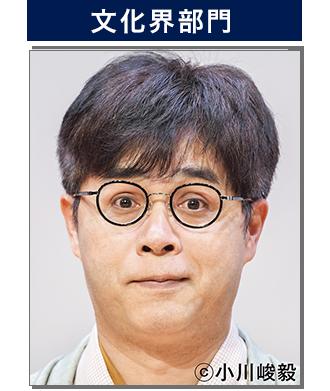 文化界部門 立川 志らく氏
